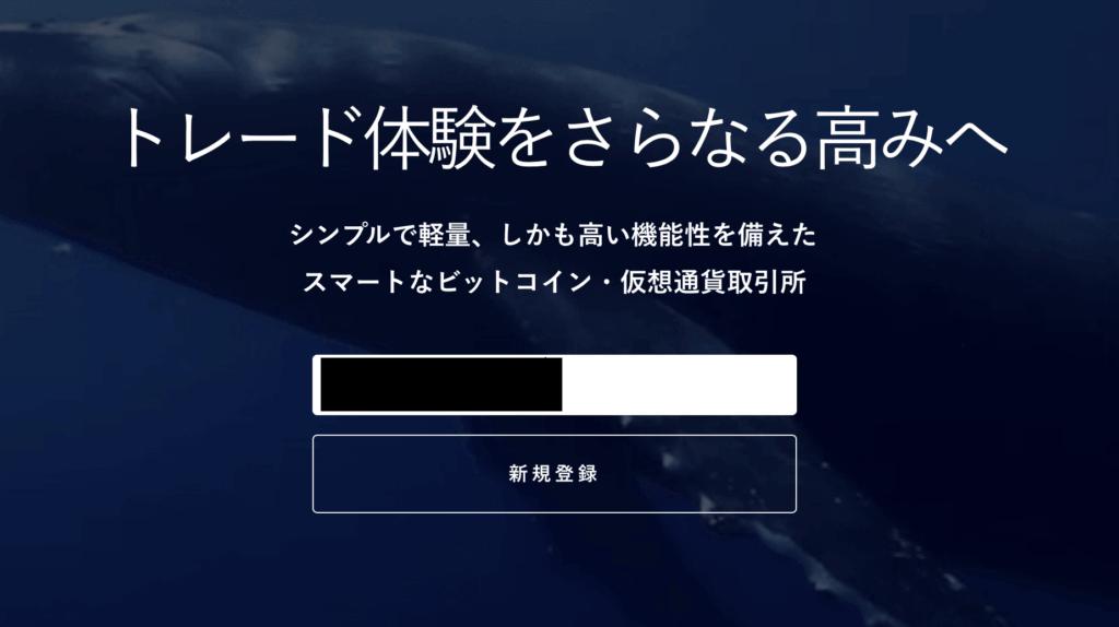 ビットバンクのトップページ