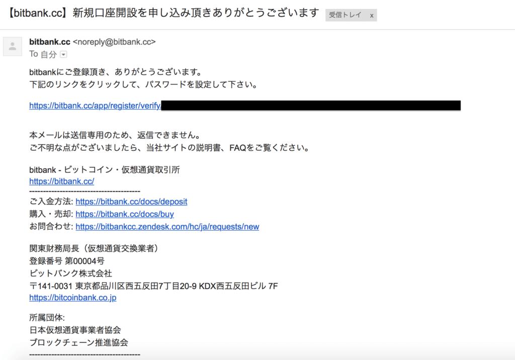 申し込み確認メール