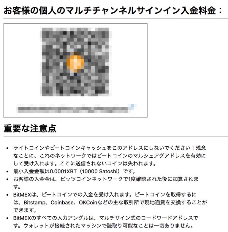 BitMEXの入金画面