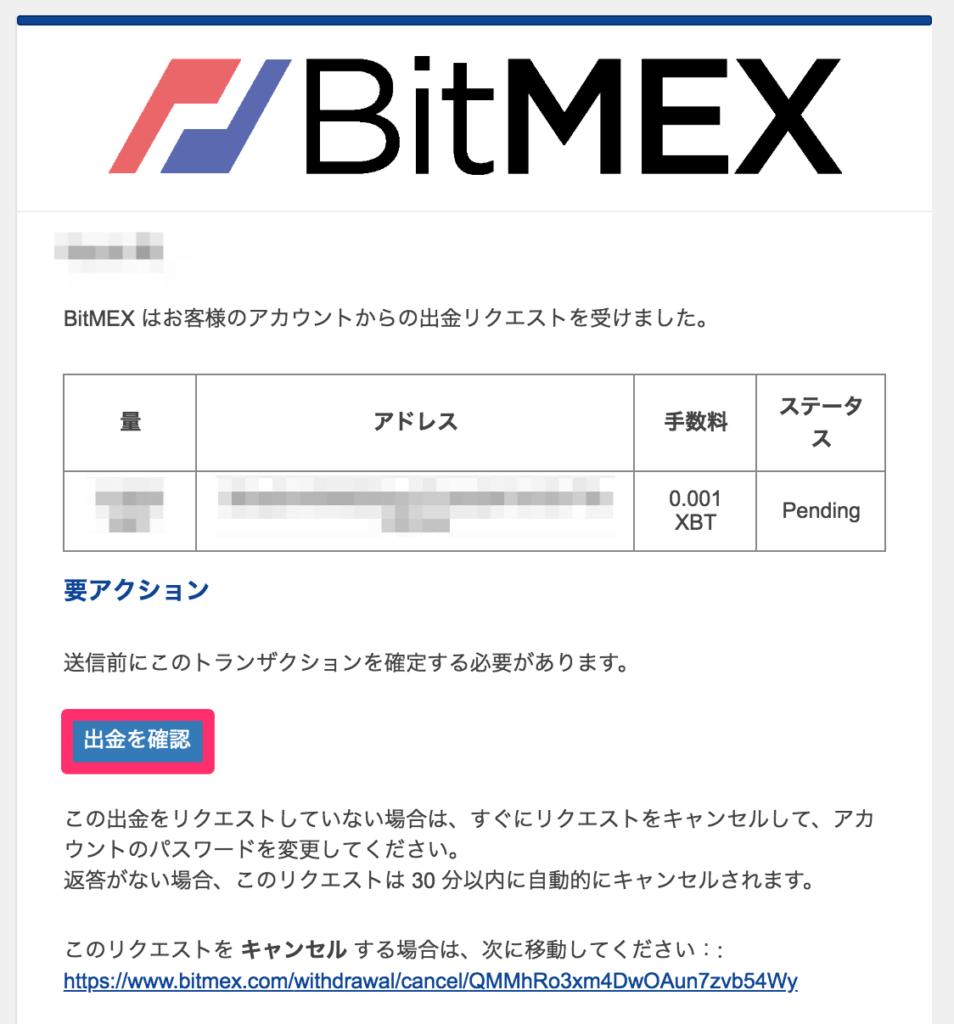 BitMEXの出金確認メール