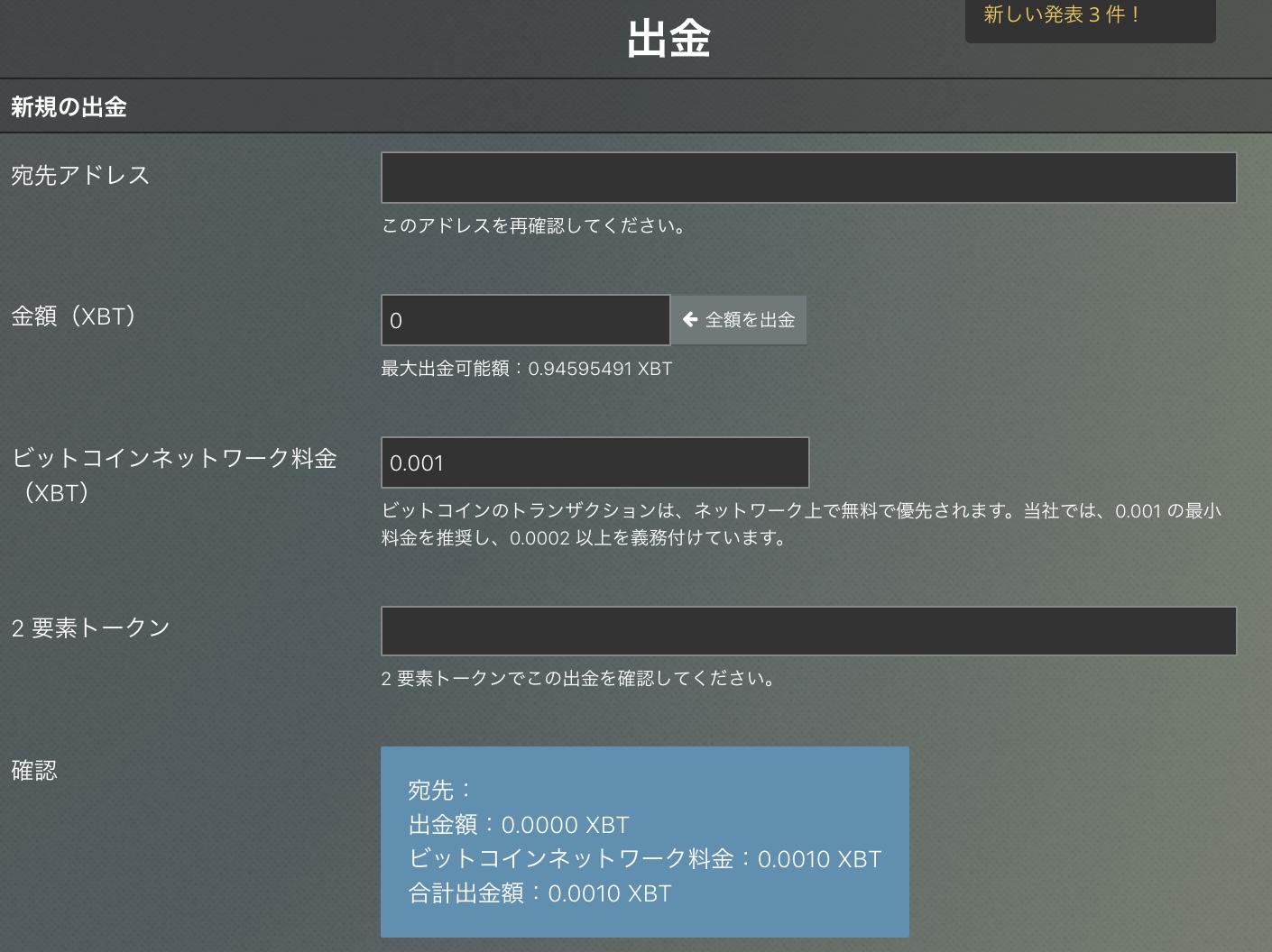 BitMEX 出金画面