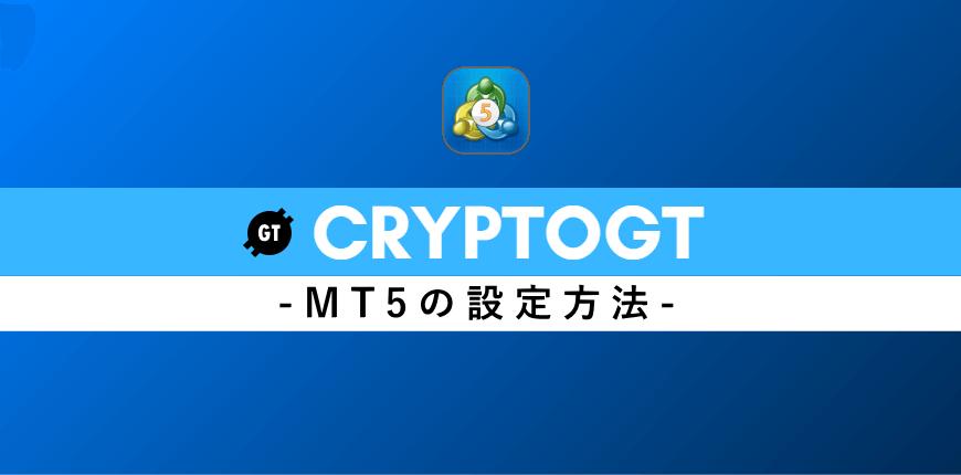 クリプトGTでMT5を使う方法。