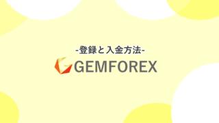 GEMFOREXの登録方法