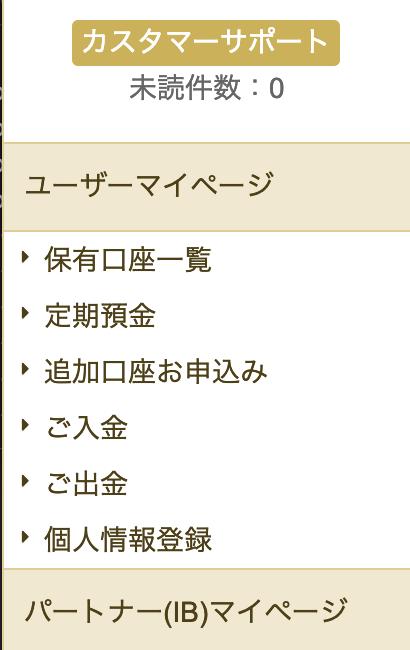 マイページメニュー