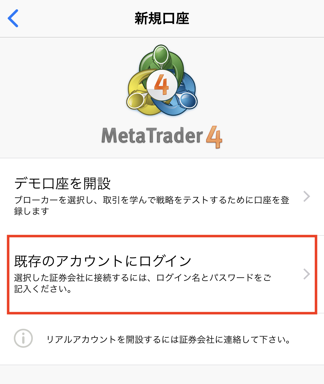 「設定」→「新規口座」