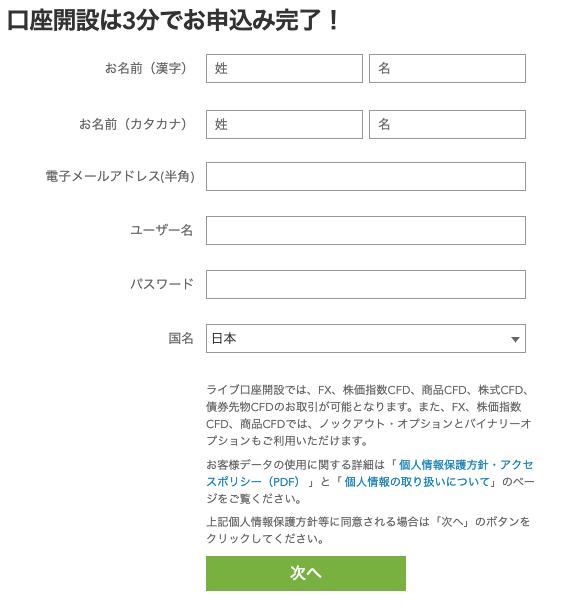 IG証券の登録方法。