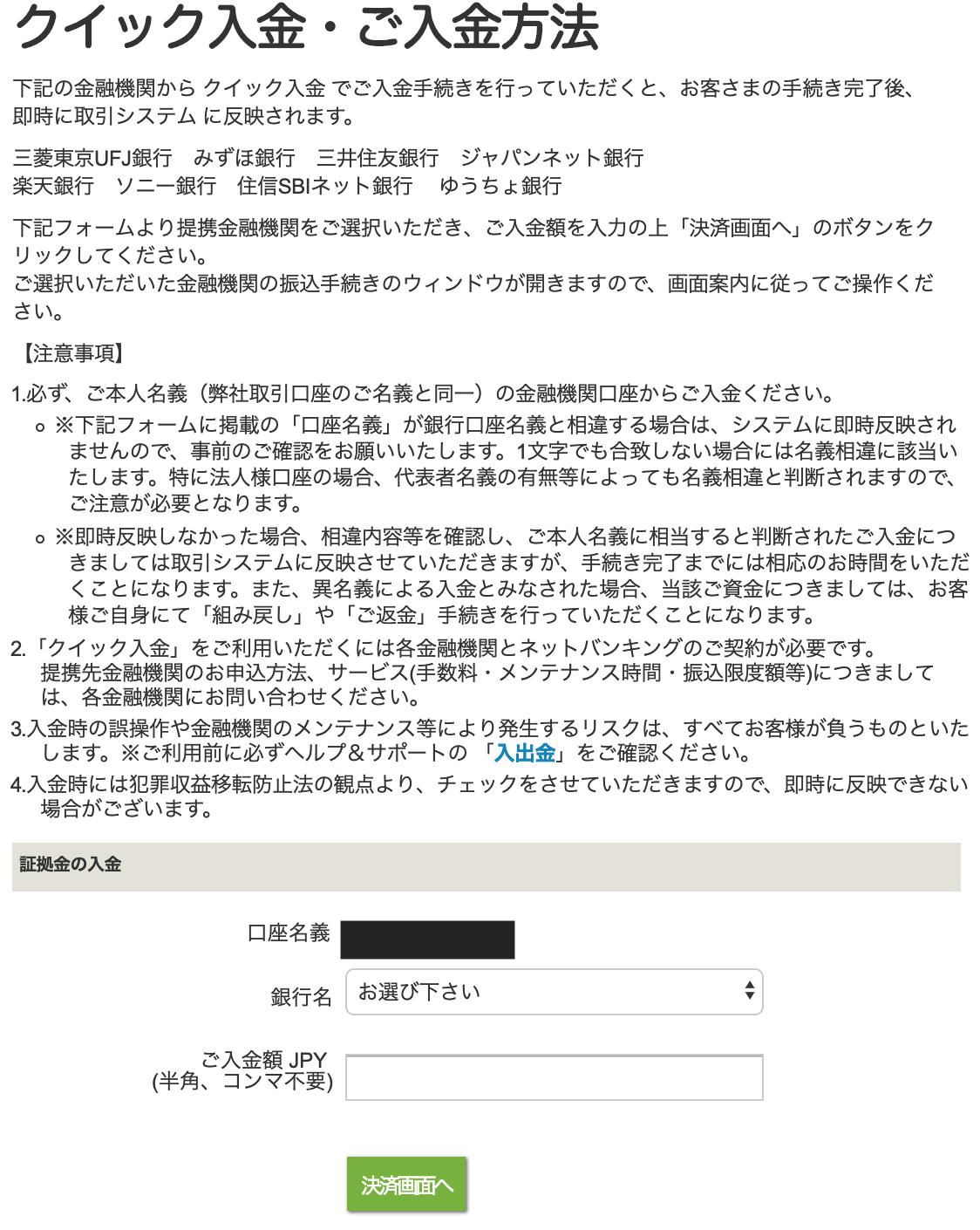 クイック入金申請について。