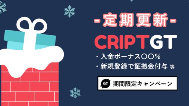 クリプトGTキャンペーン情報