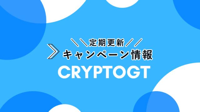 クリプトGTのキャンペーン