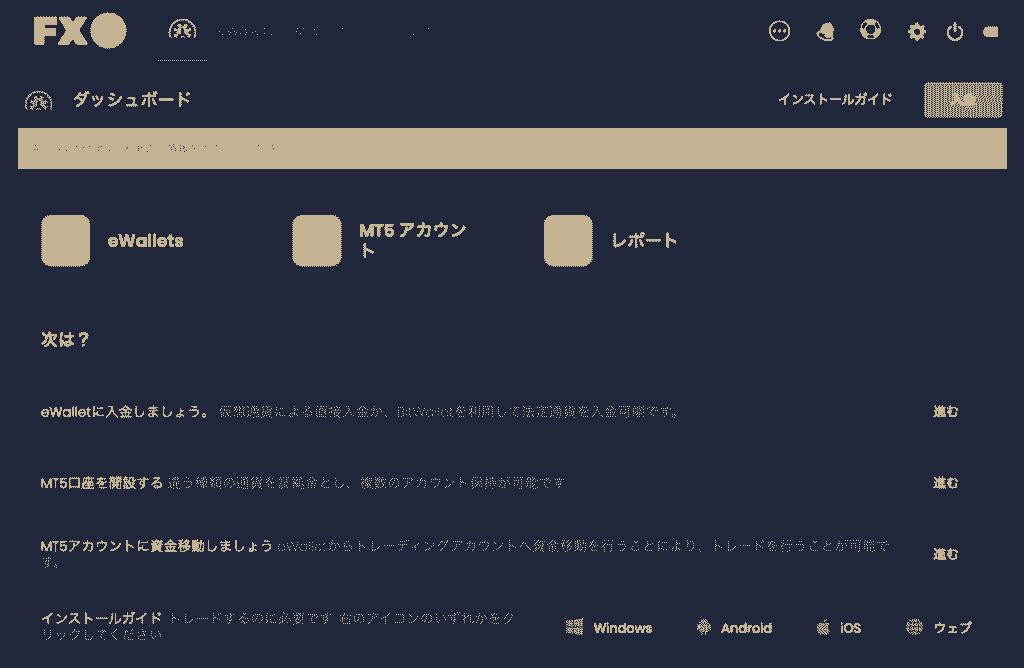 FXGTマイページ