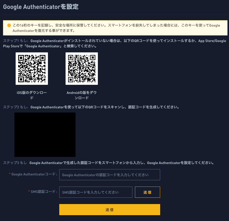 BTCMEXの二段階認証設定