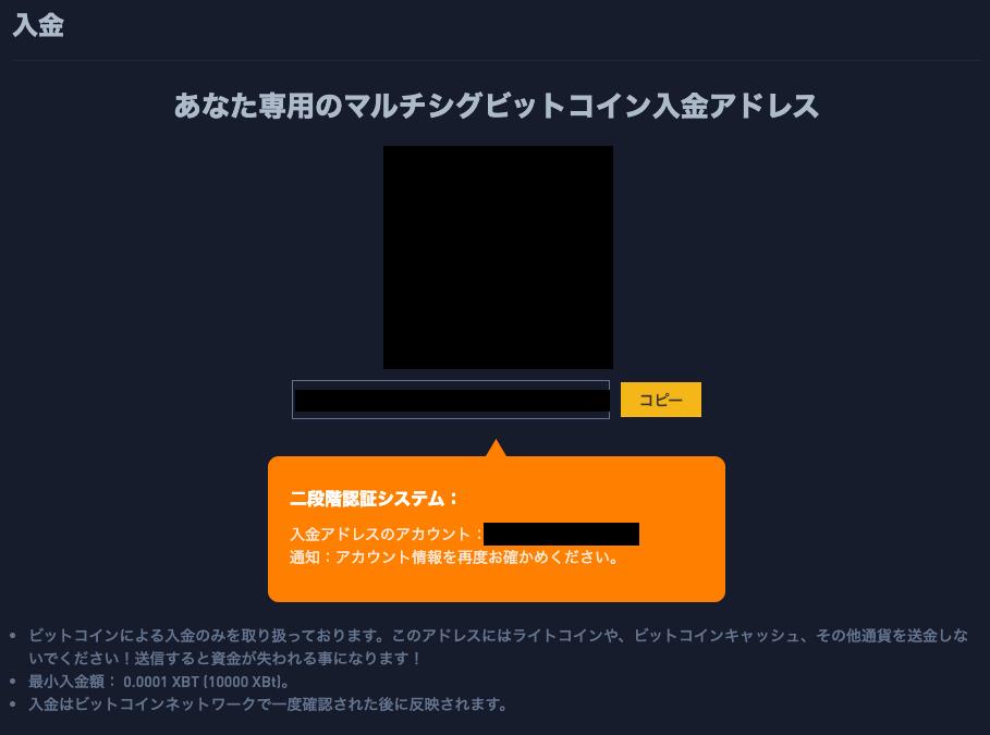BTCMEXの入金