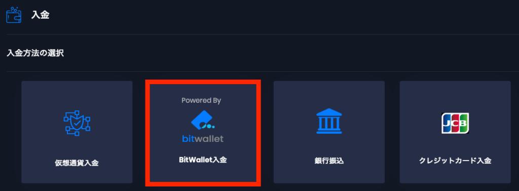 bitwallet入金を選ぶ
