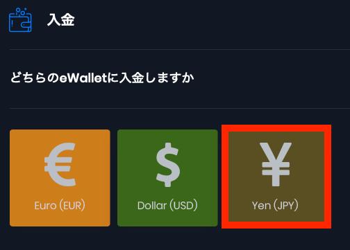 日本円を選ぶ