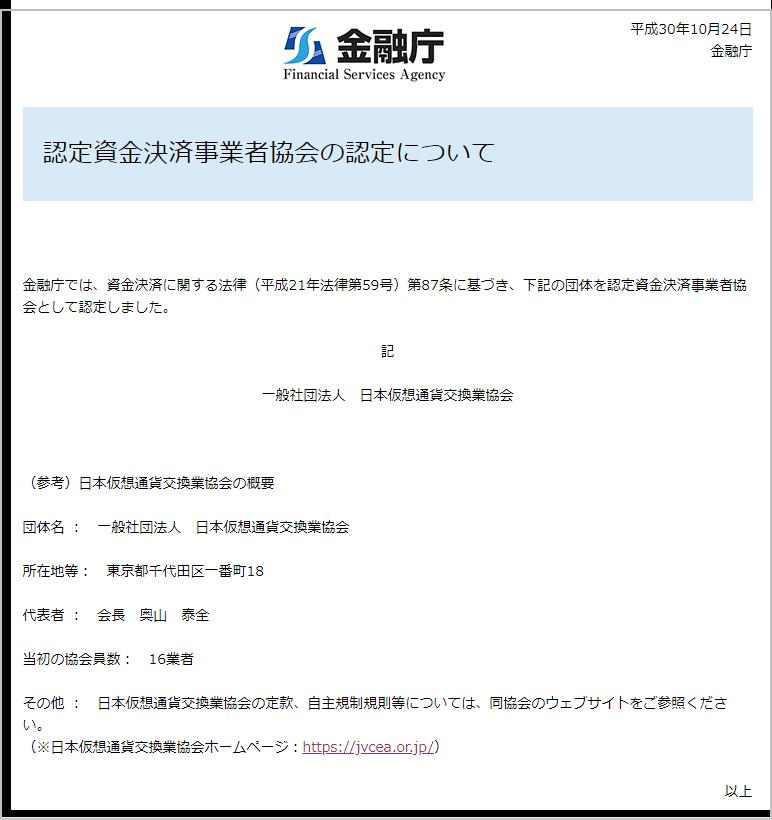 10/24金融庁発表