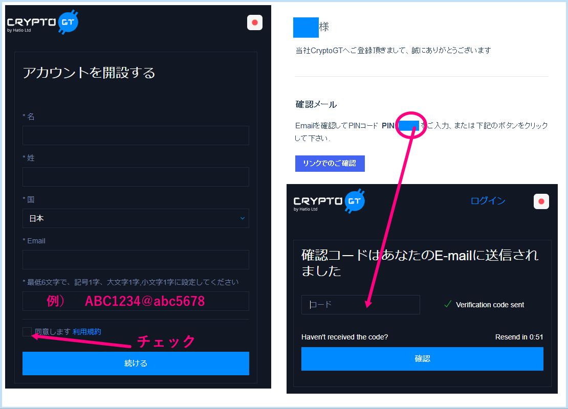 クリプトGT(CryptoGT)