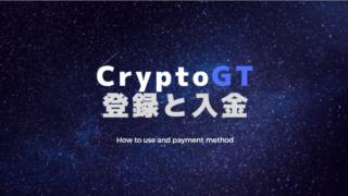 クリプトGTの登録と入金方法